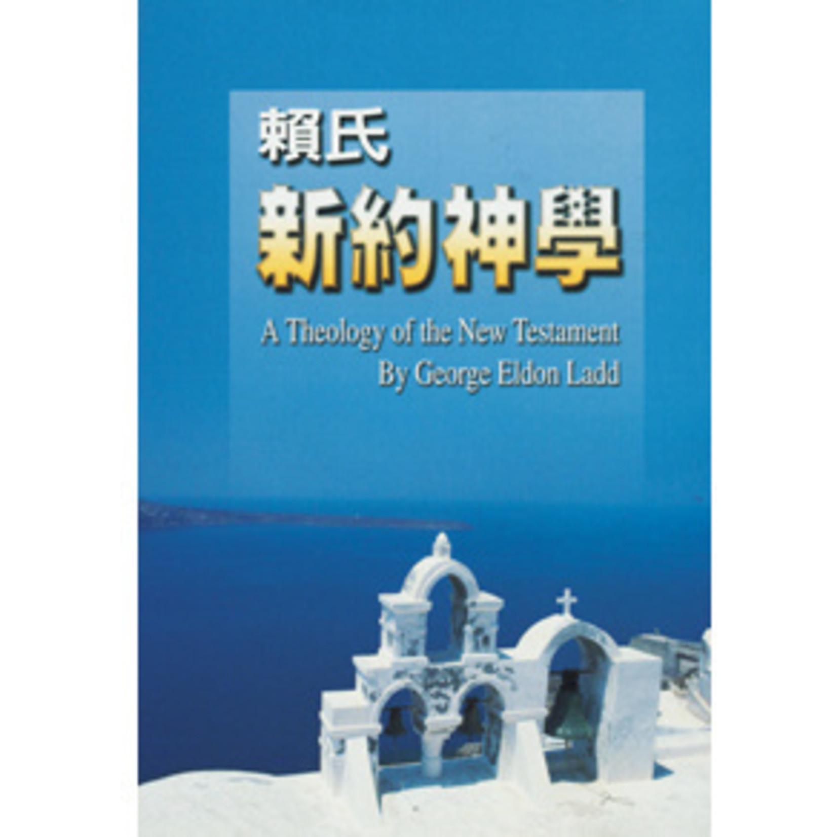 中華福音神學院 China Evangelical Seminary 賴氏新約神學 A Theology of the New Testament
