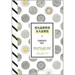 北京聯合出版公司 (CN) 男人需要尊重,女人需要愛1:幸福婚姻的秘密(簡體)