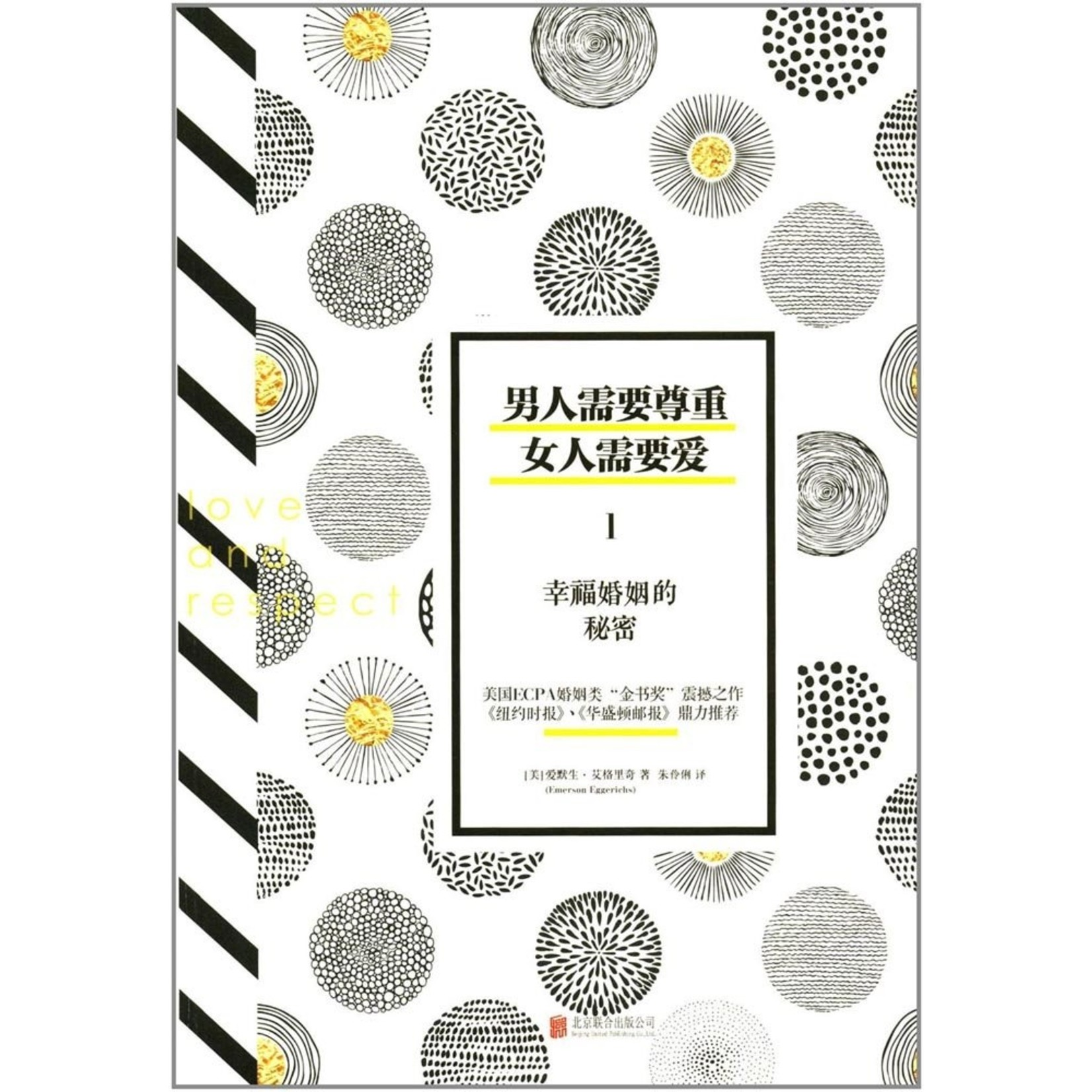 北京聯合出版公司 (CN) 男人需要尊重,女人需要爱1:幸福婚姻的秘密 Love And Respect 1