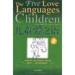 江西人民出版社 (CN) 兒童愛之語(簡體)