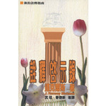 天道書樓 Tien Dao Publishing House 詮釋啟示錄