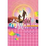 天道書樓 Tien Dao Publishing House 奇異姻典:聖經夫婦今讀