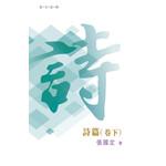天道書樓 Tien Dao Publishing House 普天註釋:詩篇(卷下)