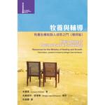 基督教文藝(香港) Chinese Christian Literature Council 牧養與輔導:牧養治療和助人成長之門(增修版)