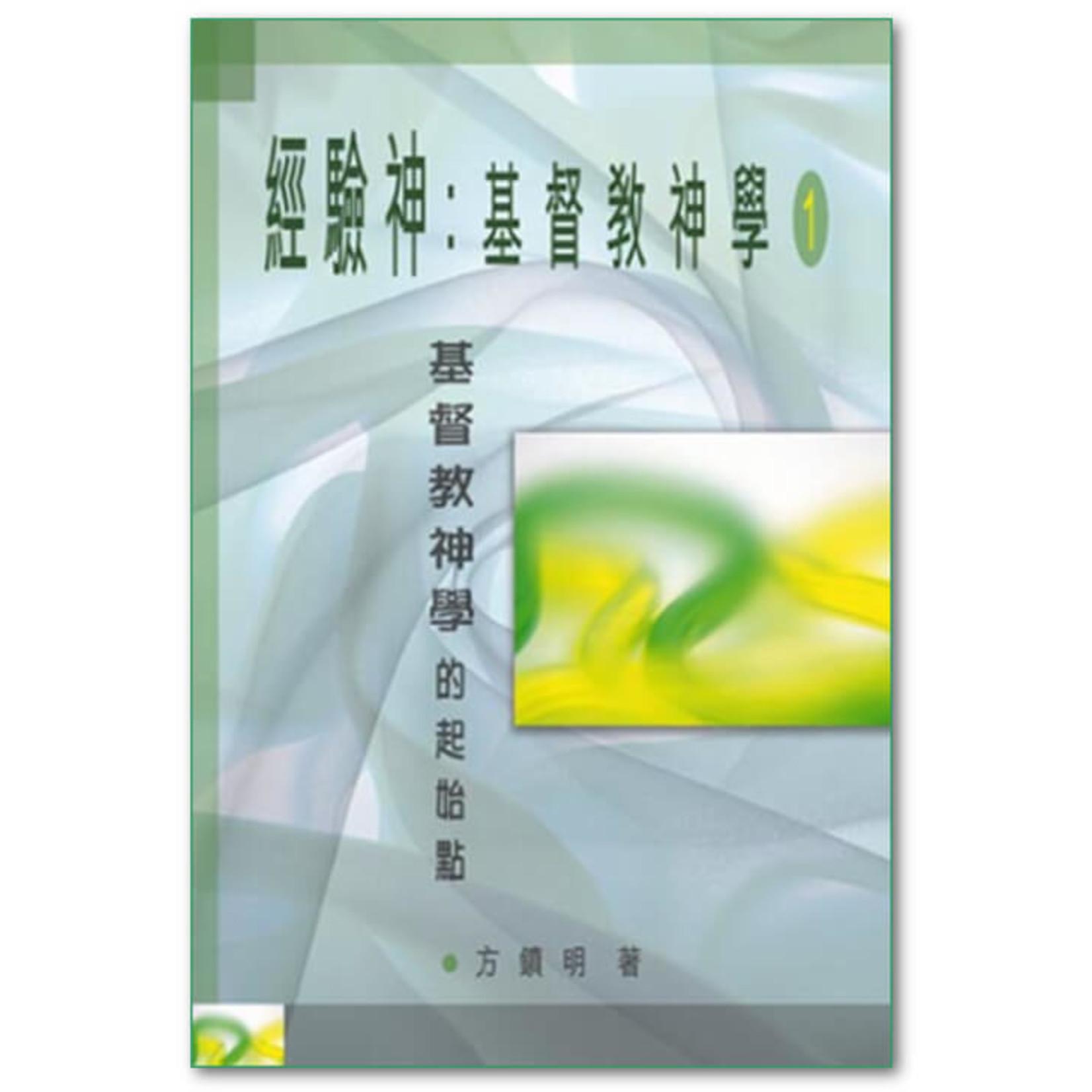 浸信會 Chinese Baptist Press 經驗神:基督教神學1--基督教神學的起始點