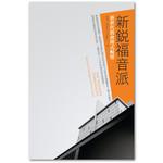 浸信會 Chinese Baptist Press 新銳福音派:新世代教會模式蛻變