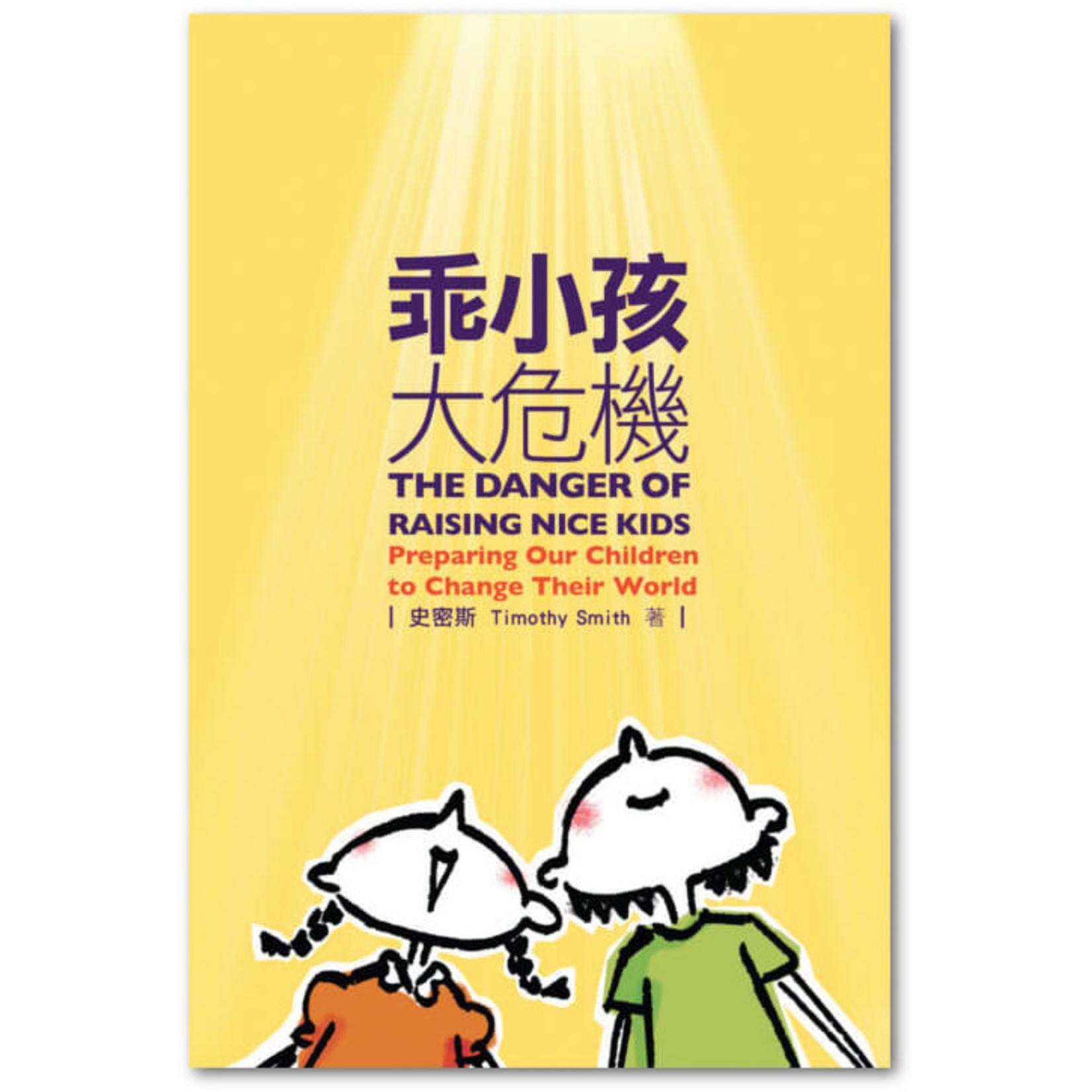 浸信會 Chinese Baptist Press 乖小孩大危機 The Danger of Raising Nice Kids