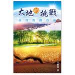 方鎮明 Fong Chun Ming 大地的挑戰:基督教創造論