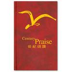 浸信會 Chinese Baptist Press 世紀頌讚(中英雙語版)
