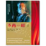 浸信會 Chinese Baptist Press 不再一樣:改變生命的操練.察驗並活出神的旨意(組員本)(簡體)