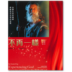 浸信會 Chinese Baptist Press 不再一樣(增修版)(組長本)(繁體)