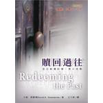 中國學園傳道會 Taiwan Campus Crusade for Christ 贖回過往:走出創傷記憶,長大成熟