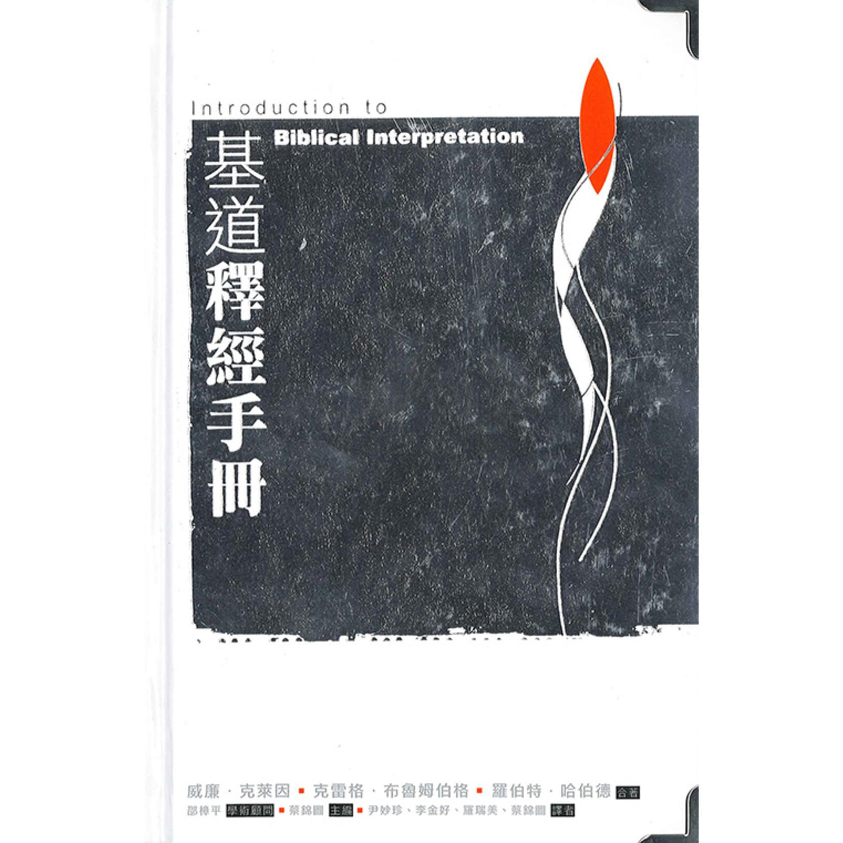 基道 Logos Book House 基道釋經手冊 Introduction to Biblical Interpretation