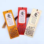 芥菜種 Kelvin Collections 炭燒書法木雕書籤:愛