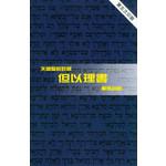 天道書樓 Tien Dao Publishing House 天道聖經註釋:但以理書