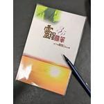 環球聖經公會 The Worldwide Bible Society 靈程隨筆365(靈修聽道日誌簿)