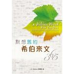 漢語聖經協會 Chinese Bible International 默想舊約希伯來文365