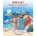 漢語聖經協會 Chinese Bible International 耶穌是誰?(中英對照)(繁體)
