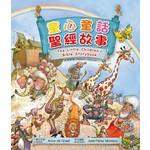 漢語聖經協會 Chinese Bible International 童心童話・聖經故事(中英對照)(繁體)