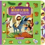 漢語聖經協會 Chinese Bible International 復活節大搜尋(中英對照)(繁體)