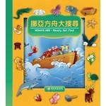 漢語聖經協會 Chinese Bible International 挪亞方舟大搜尋(中英對照)(繁體)