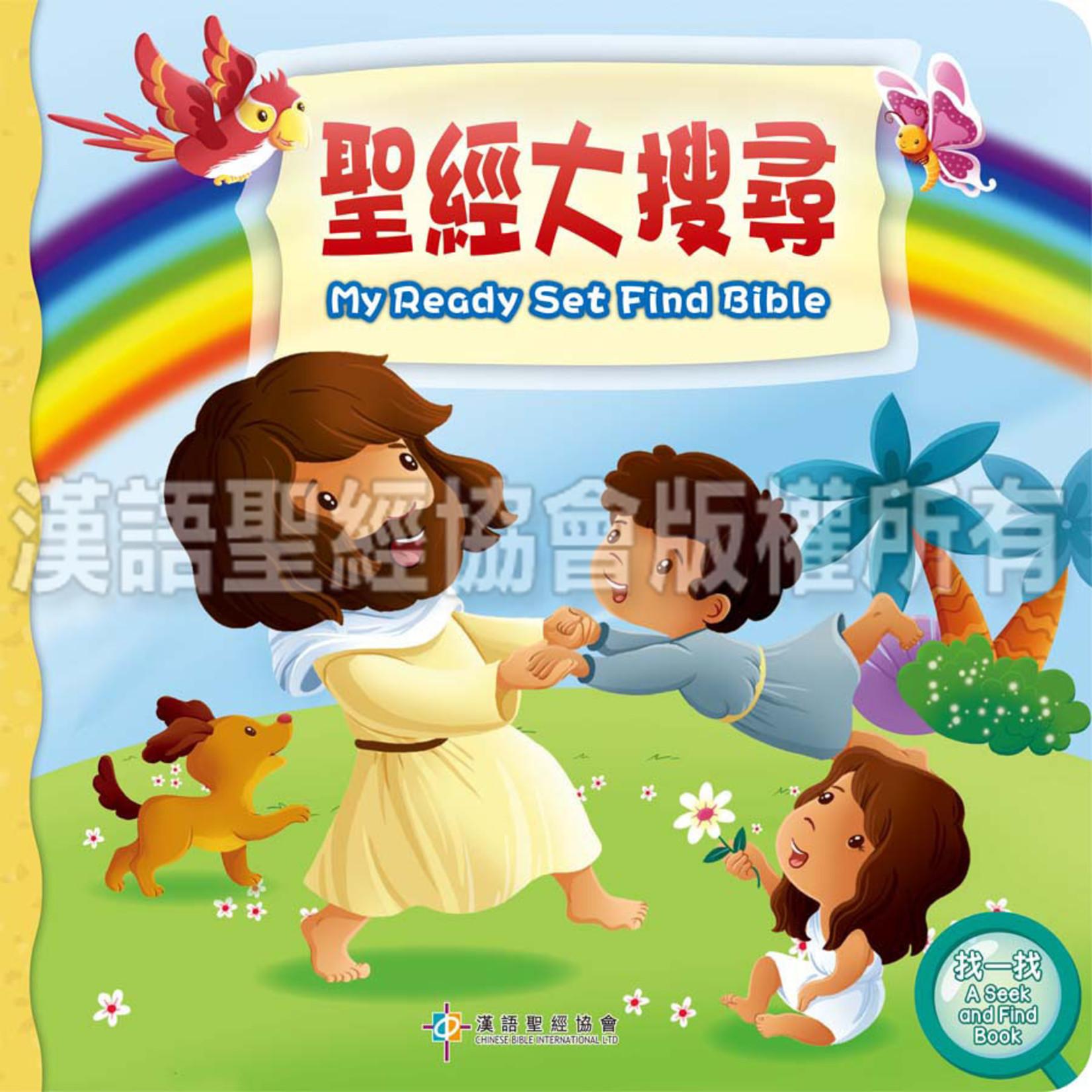 漢語聖經協會 Chinese Bible International 聖經大搜尋(中英對照)(繁體) My Ready Set Find Bible