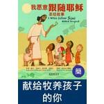 漢語聖經協會 Chinese Bible International 我願意跟隨耶穌:聖經故事(中英對照)(簡體)