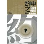 漢語聖經協會 Chinese Bible International 約中之鑰:舊約文學結構