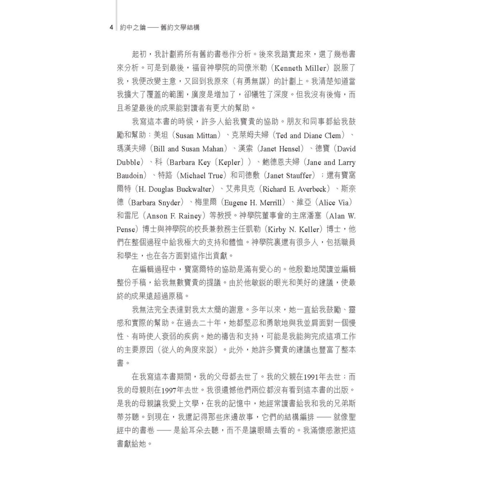 漢語聖經協會 Chinese Bible International 約中之鑰:舊約文學結構 The Literary Structure of the Old Testament