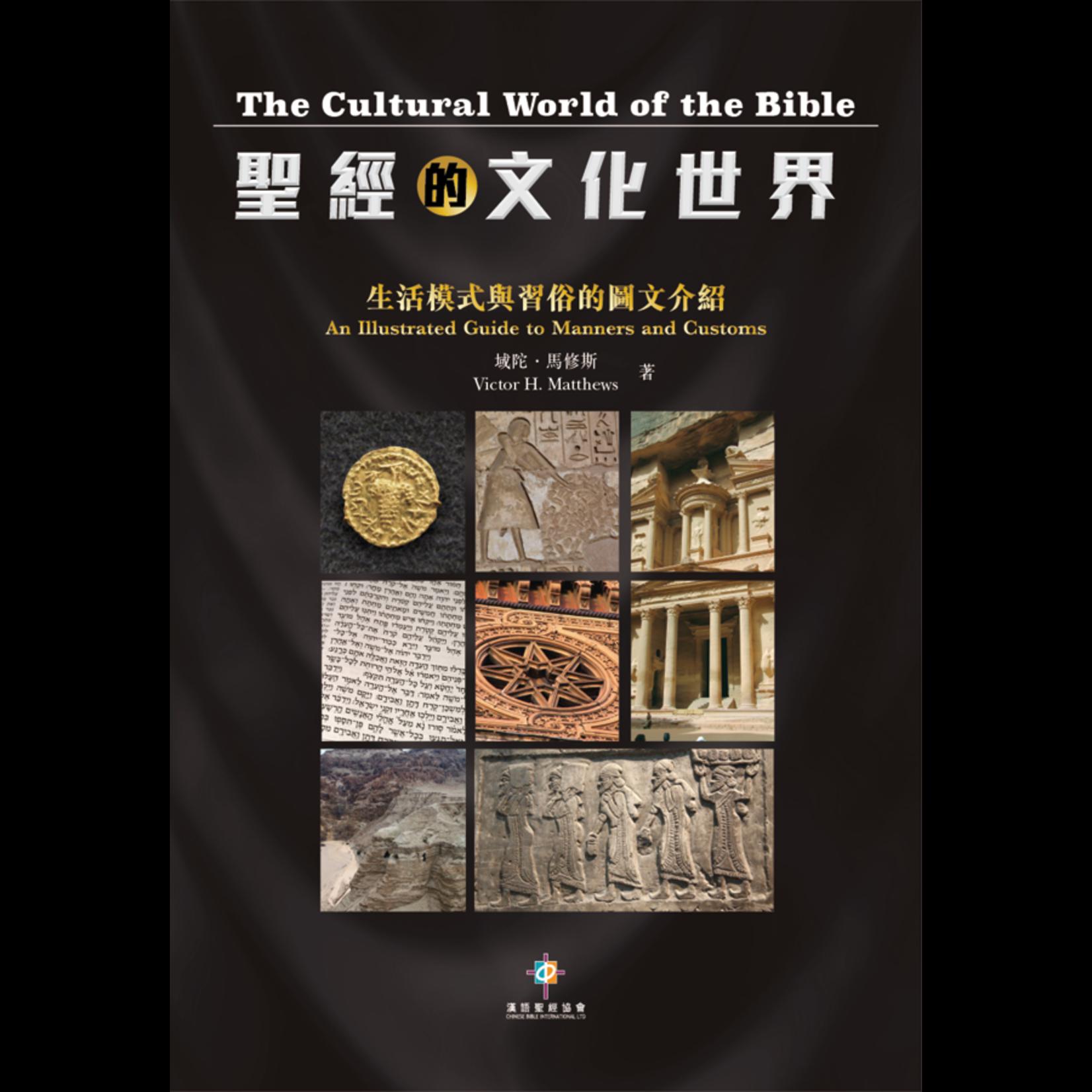 漢語聖經協會 Chinese Bible International 聖經的文化世界:生活模式與習俗的圖文介紹 The Cultural World of the Bible: An Illustrated Guide to Manners and Customs