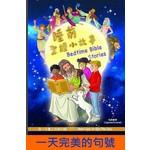 漢語聖經協會 Chinese Bible International 睡前聖經小故事(中英對照)(繁體)