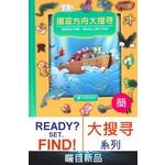漢語聖經協會 Chinese Bible International 挪亞方舟大搜尋(中英對照)(簡體)