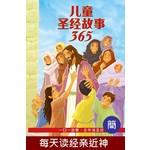 漢語聖經協會 Chinese Bible International 兒童聖經故事365(簡體)