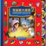漢語聖經協會 Chinese Bible International 聖誕節大搜尋(中英對照)(繁體)