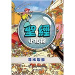 漢語聖經協會 Chinese Bible International 聖經小偵探:尋找耶穌