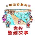 漢語聖經協會 Chinese Bible International 磁貼遊戲冊:我的聖經故事(繁體)