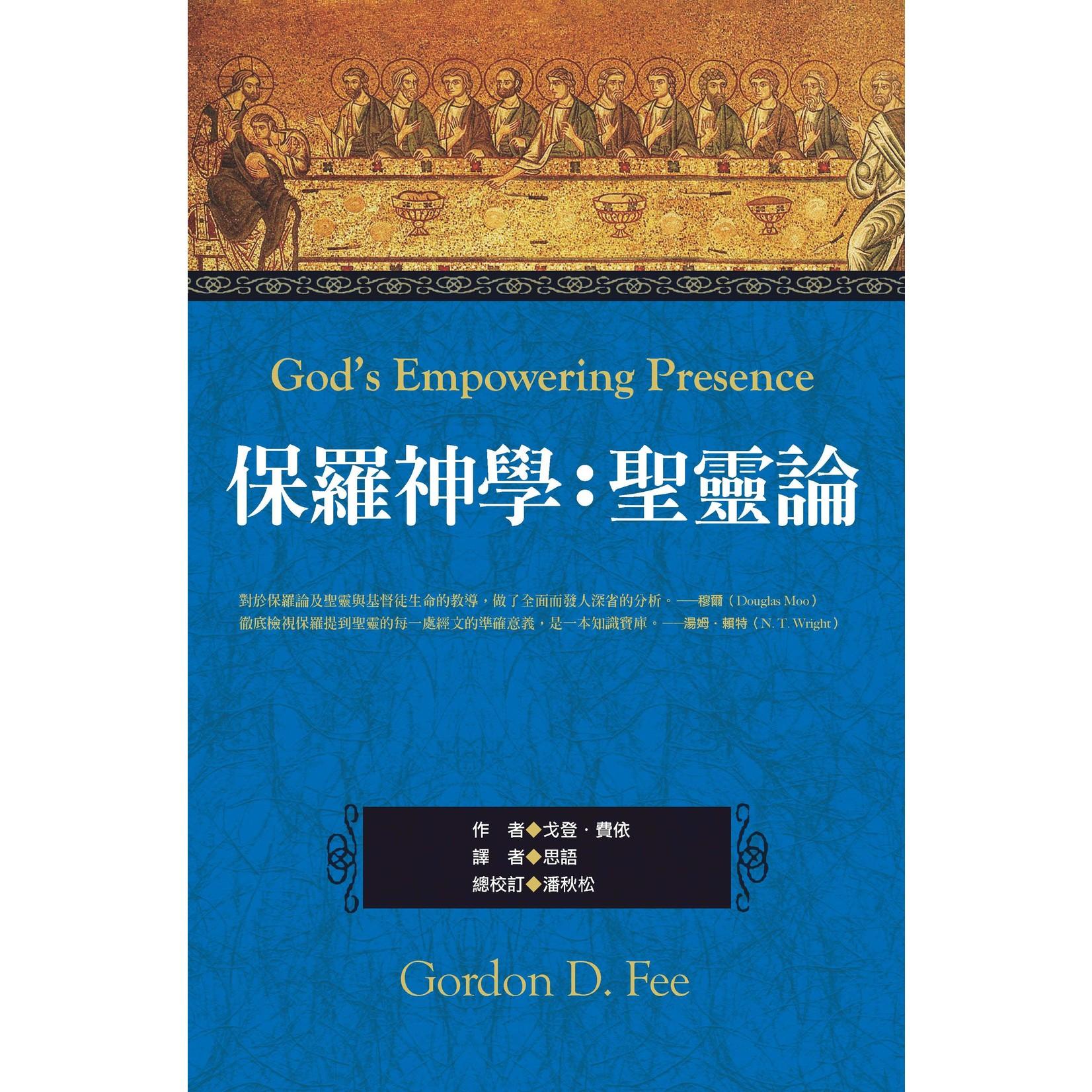 美國麥種傳道會 AKOWCM 保羅神學:聖靈論(繁體) God's Empowering Presence