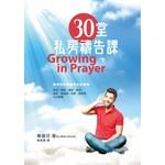 以琳 Elim (TW) 30堂私房禱告課(下):與神交談的實用生活指南