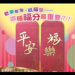 天道書樓 Tien Dao Publishing House 利是封:福樂(詩篇 16:11)(一包10個)