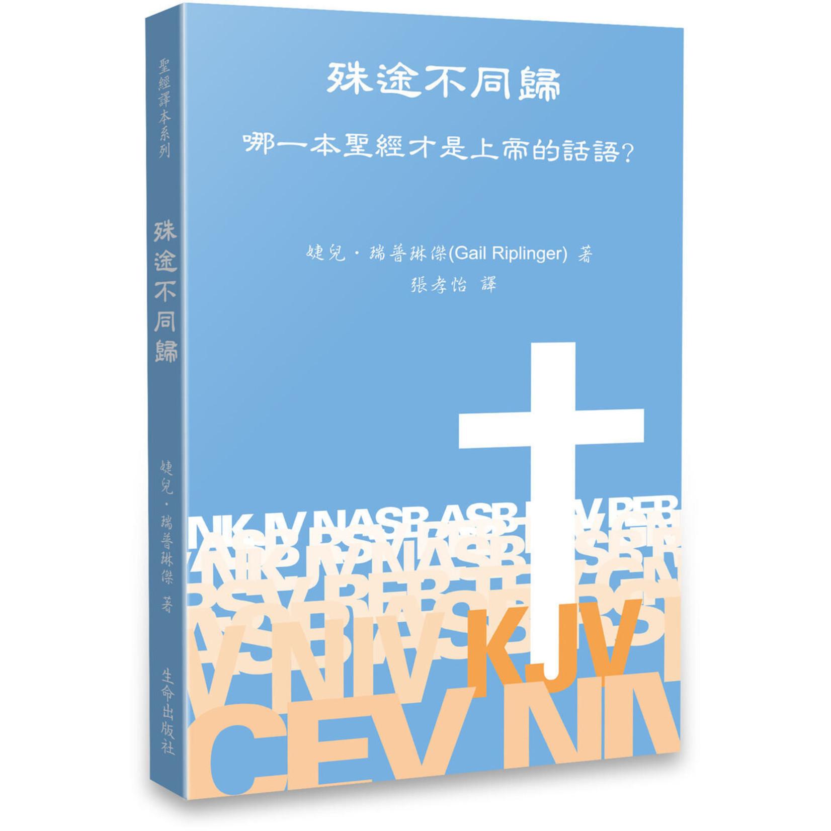 生命出版社 Christian Life Quarterly 殊途不同歸:哪一本聖經才是上帝的話語?