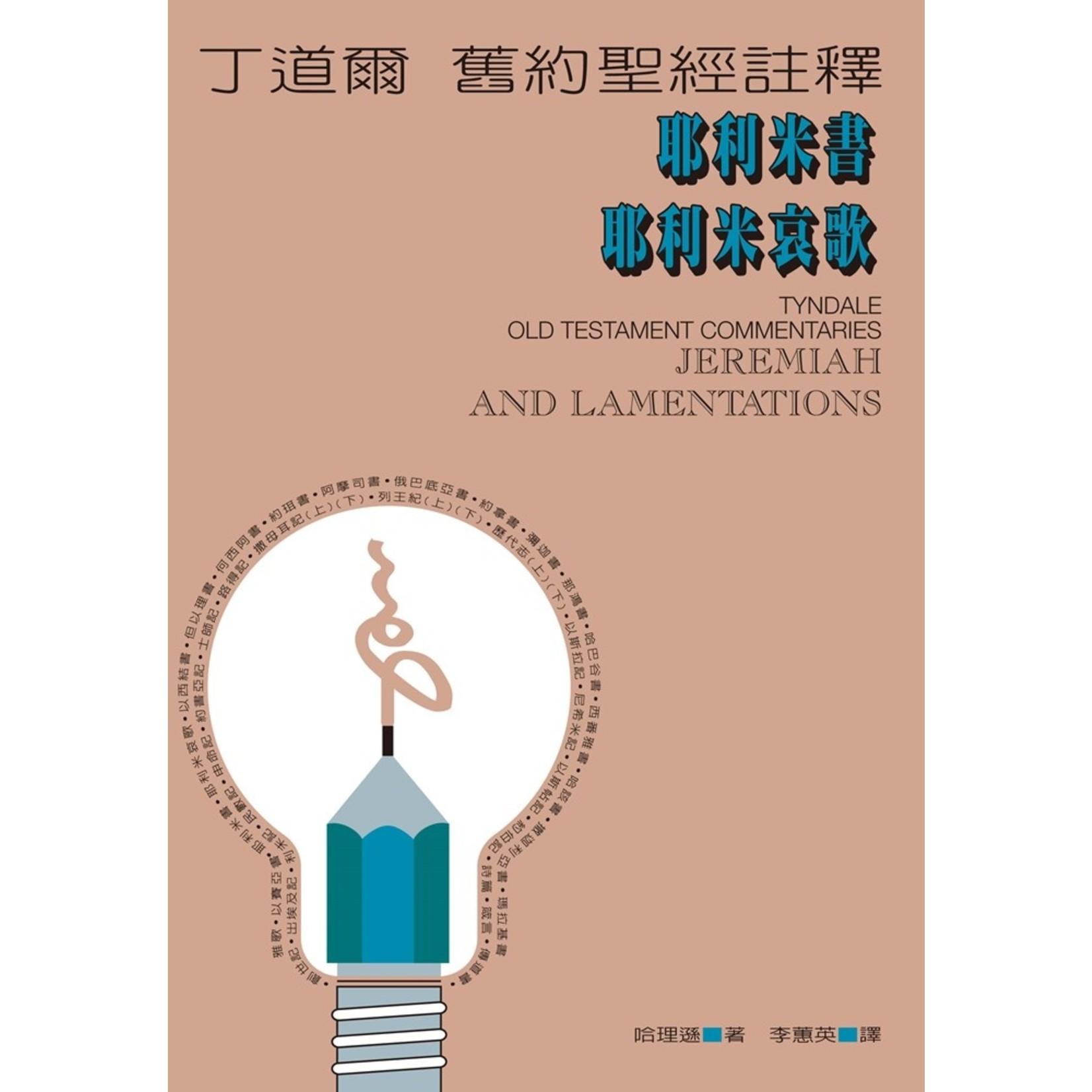 校園書房 Campus Books 丁道爾舊約聖經註釋:耶利米書 耶利米哀歌 Tyndale Old Testament Commentaries: Jeremiah and Lamentations
