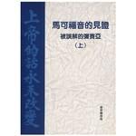 台灣教會公報社 (TW) 馬可福音的見證:被誤解的彌賽亞(上)