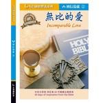 國際讀經會 Scripture Union in Taiwan 初信造就(2):無比的愛