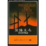 榮光傳道會 Glory Ministries 宣揚主名(書+CD)