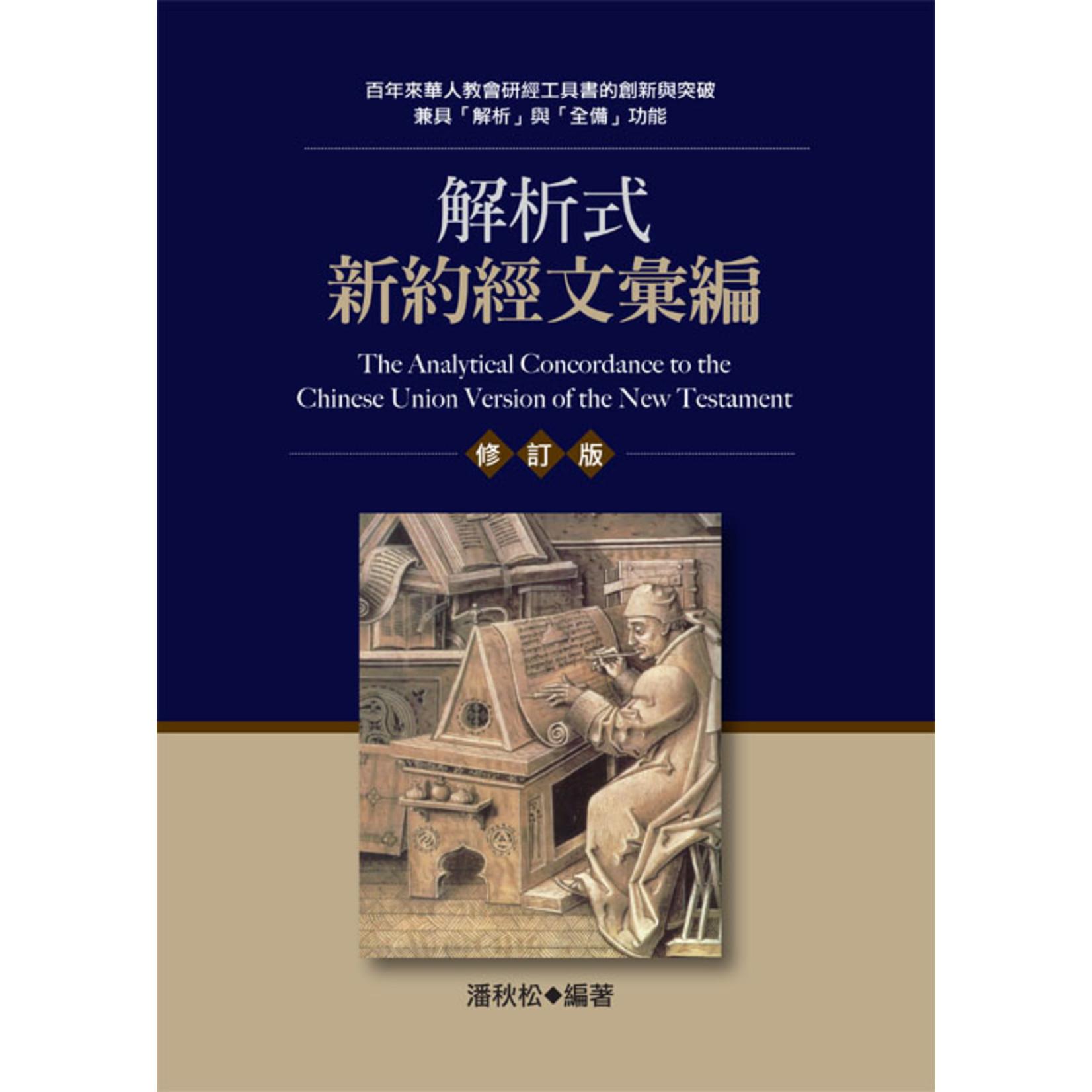 美國麥種傳道會 AKOWCM 解析式新約經文彙編(修訂版) The Analytical Concordance to the Chinese Union Version of the New Testament