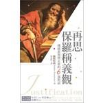 校園書房 Campus Books 再思保羅稱義觀:傳統派與修正派的6場對話