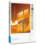 聖經資源中心 CCLM 原來如此(卷二):希伯來眼光深解聖經,揭明啟示錄蘊含真義
