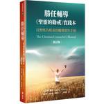 中華福音神學院 China Evangelical Seminary 勝任輔導:《聖靈的勸戒》實踐本(修訂版)