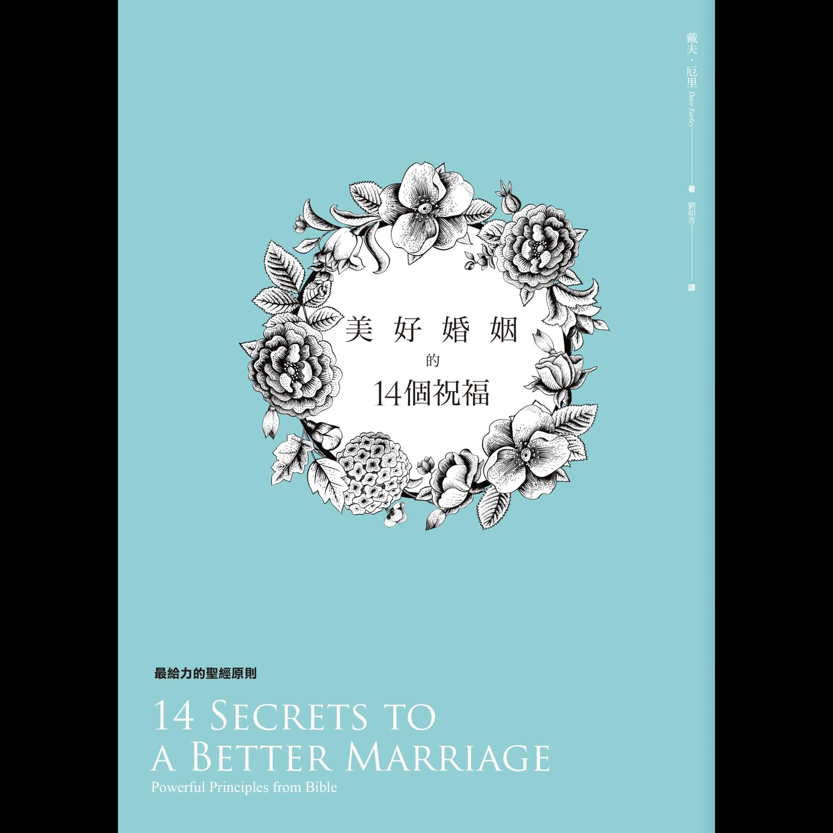 宇宙光 Cosmic Light 美好婚姻的14個祝福:最給力的聖經原則 14 Secrets to a Better Marriage: Powerful Principles from Bible