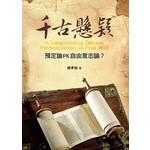 道聲 Taosheng Taiwan 千古懸疑:預定論PK自由意志論?